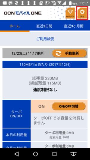 OCNモバイルONEアプリ WIFI