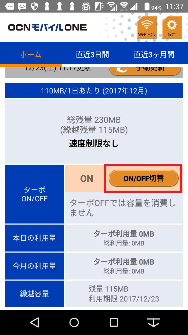 OCNモバイルONEアプリ ターボ機能
