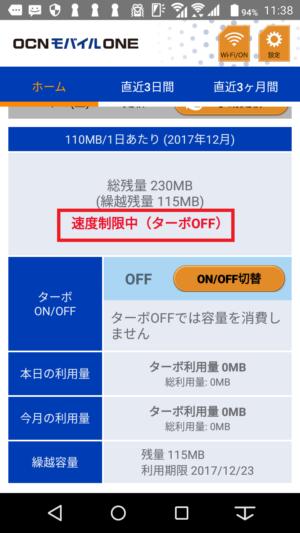 OCNモバイルONEアプリ ターボOFF