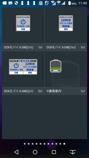 OCNモバイルONEアプリのウィジェット