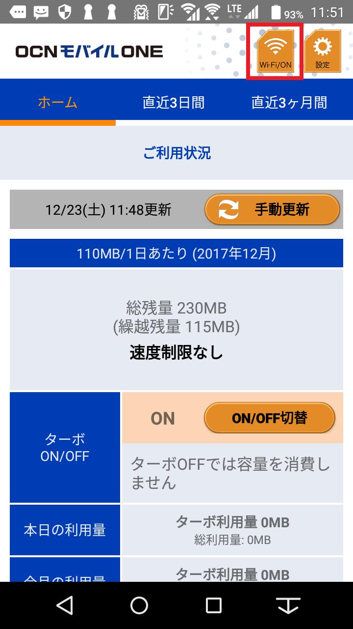 OCNモバイルONEアプリのWi-Fi設定