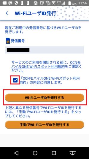 OCNモバイルONEアプリ ユーザID発行2