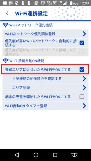 OCNモバイルONE WIFI自動設定2