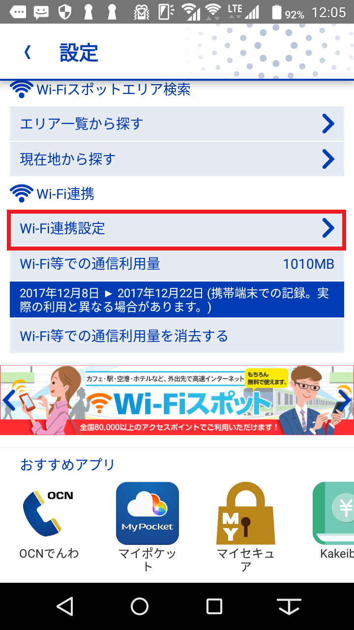 OCNモバイルONE WIFI自動設定