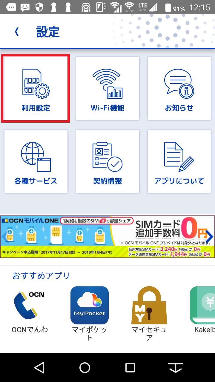 OCNモバイルONEアプリ 利用設定