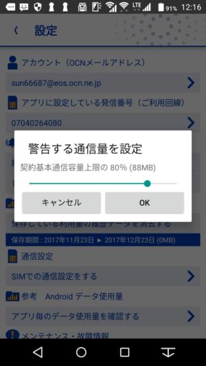 OCNモバイルONEアプリ 残量通知設定