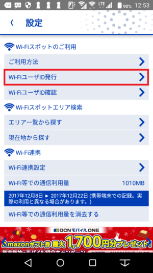 OCNモバイルONEアプリ ユーザID発行