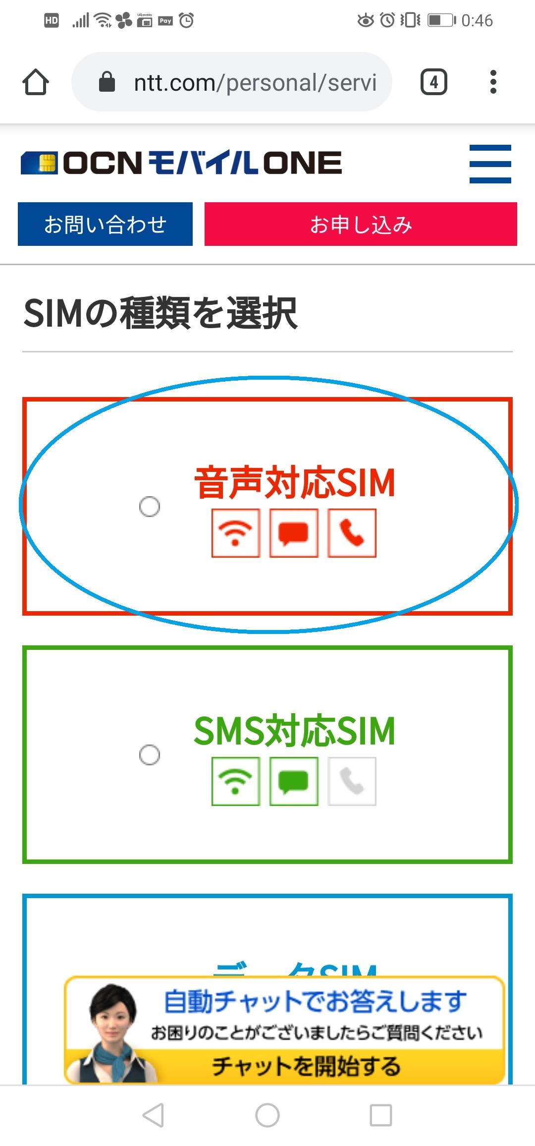 音声対応SIM