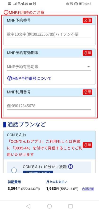 MNP情報を入力