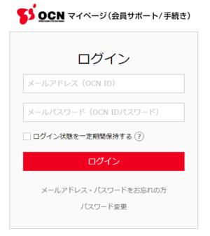 OCNマイページにログイン