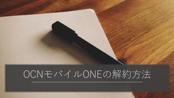 OCNモバイルONEの解約方法