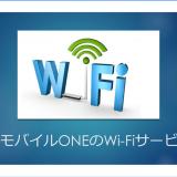 OCNモバイルONEのWi-Fiサービス