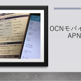 OCNモバイルONEのAPN設定