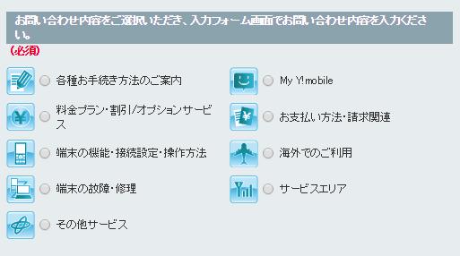 ワイモバイル メール問い合わせ4