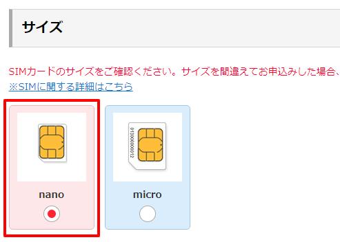 nano simを選ぶ