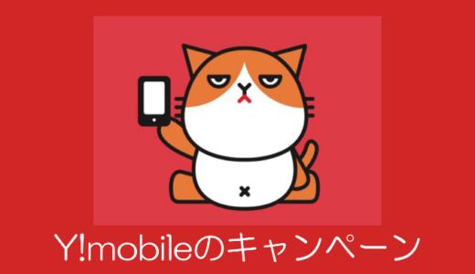 15000円以上お得に!Y!mobile(ワイモバイル)の最新キャンペーン速報【2019年6月】