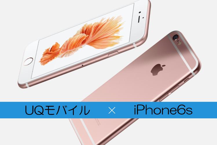 UQモバイル iPhone6s