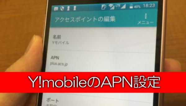 ワイモバイルのAPN設定