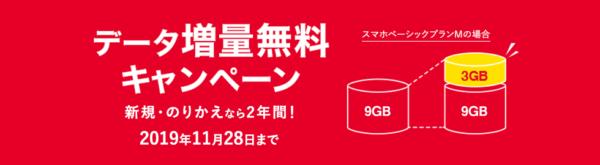 データ増量無料キャンペーン
