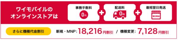 ワイモバイルオンラインストアで事務手数料0円