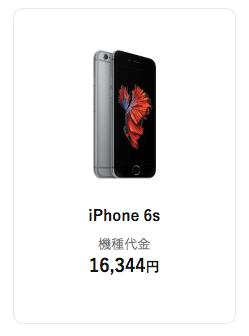 iPhone6sの価格