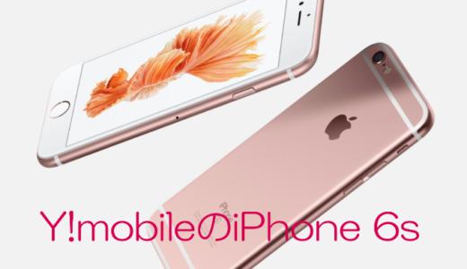 一括500円は終了!Y!mobile(ワイモバイル)iPhone 6sの最新価格と注意点