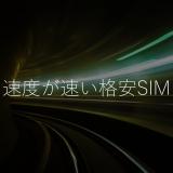 速度が速い格安SIM