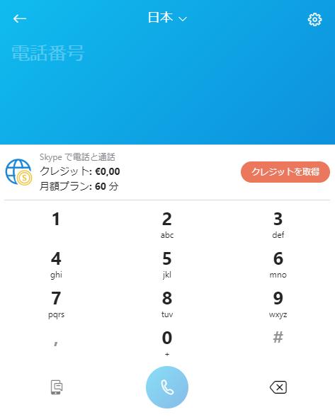 skypeの発信画面