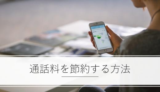 【節約術】スマホの通話料を抑える4つの手段
