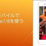 ワイモバイルでiPhone7/8を使う