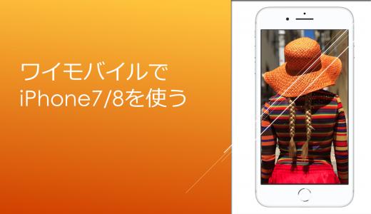 【持ち込み契約】ワイモバイルでiPhone7・iPhone8を使う方法