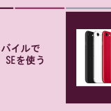 ワイモバイルでiPhone SEを使う