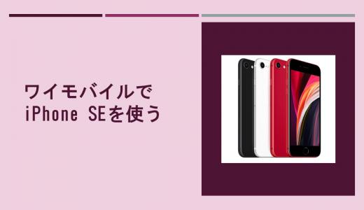 ワイモバイルのiPhoneSE(第2世代)は在庫がない?在庫確認や最安購入の手順を解説