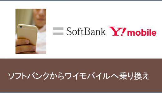 【違約金は免除】ソフトバンクからワイモバイルに乗り換える方法とデメリットを解説