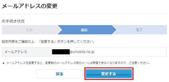 ワイモバイルのメールアドレス変更3