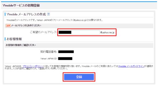 ワイモバイルメールの取得3
