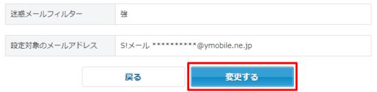 ワイモバイル 迷惑メール設定3