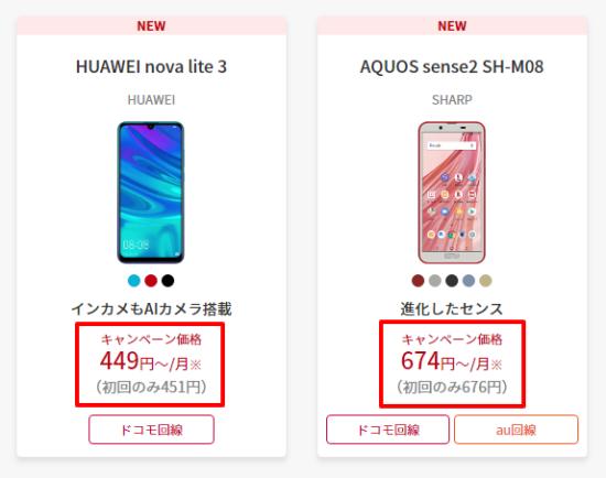 楽天モバイルのキャンペーン価格
