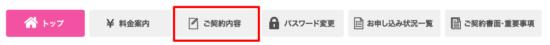 UQモバイルのプラン変更手順1