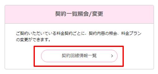 UQモバイルのプラン変更手順2