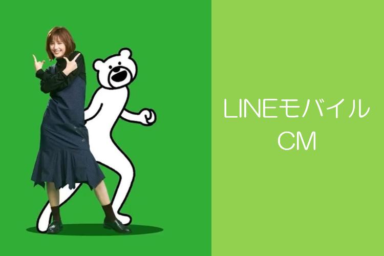 lineモバイルのCM