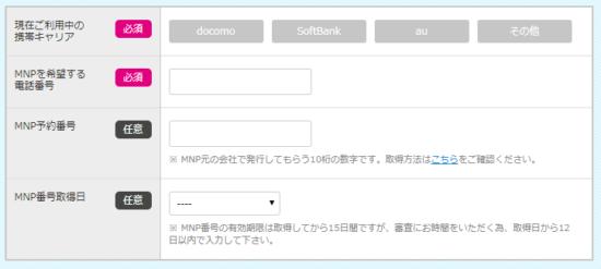 UQモバイル キャッシュバックの申し込み3