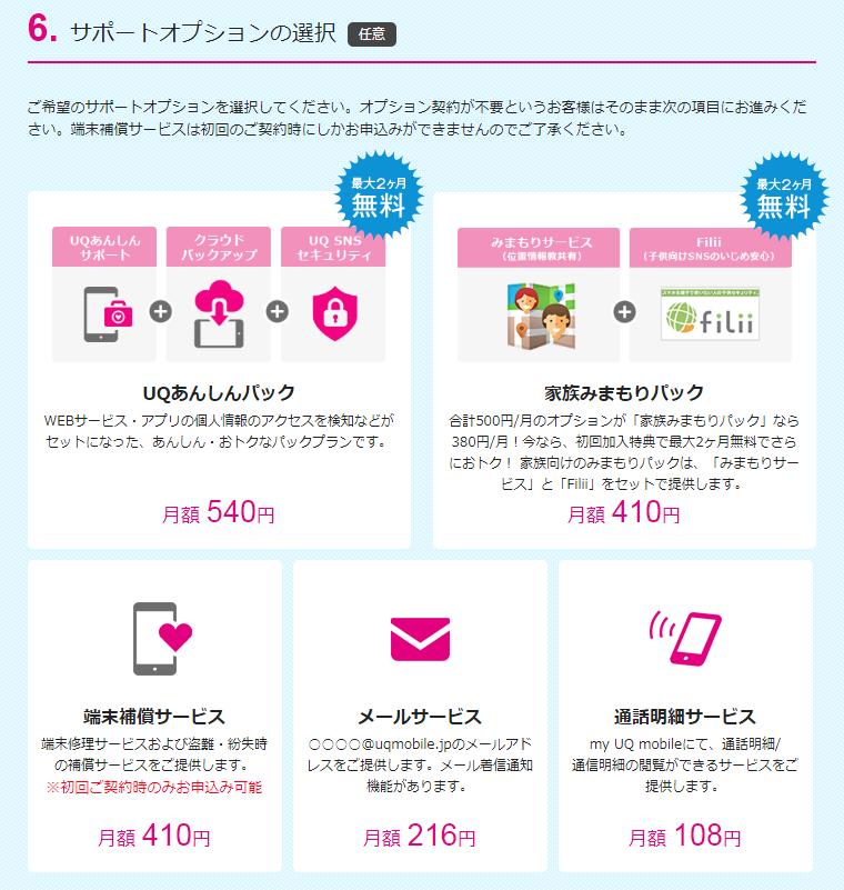 UQモバイル キャッシュバックの申し込み9