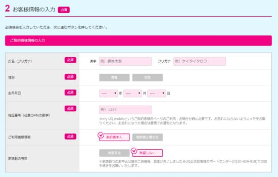 UQモバイル キャッシュバックの申し込み11