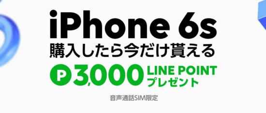 iPhone 6sのキャンペーン