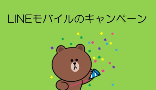 【2019年8月】LINEモバイルのキャンペーンと注意点・利用条件まとめ