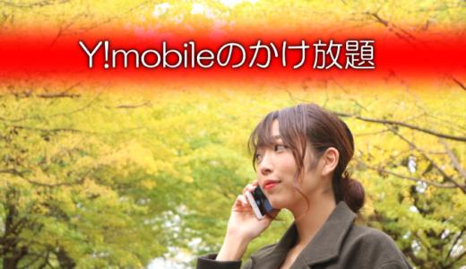 Y!mobile(ワイモバイル)のかけ放題は格安SIMで一番!その理由を詳しく説明します