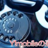 ワイモバイルの通話料