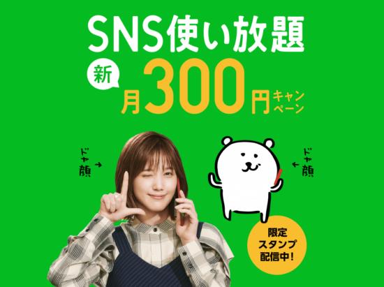 lineモバイル 300円キャンペーン
