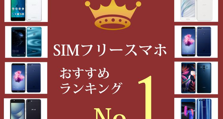 おすすめのSIMフリースマホ